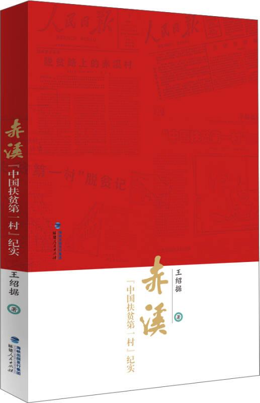 """赤溪 """"中国扶贫第一村""""纪实"""