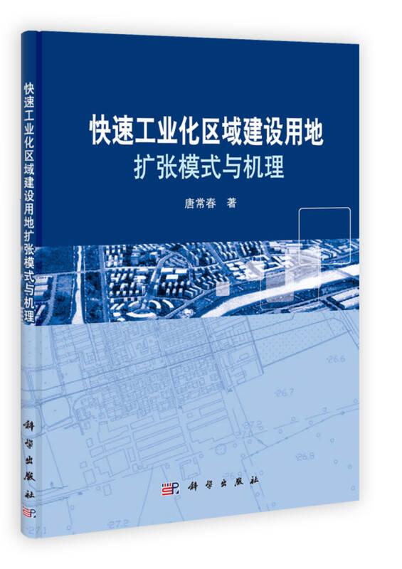 快速工业化区域建设用地扩张模式与机理