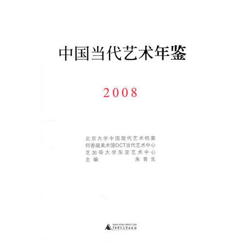当代艺术年鉴 2008