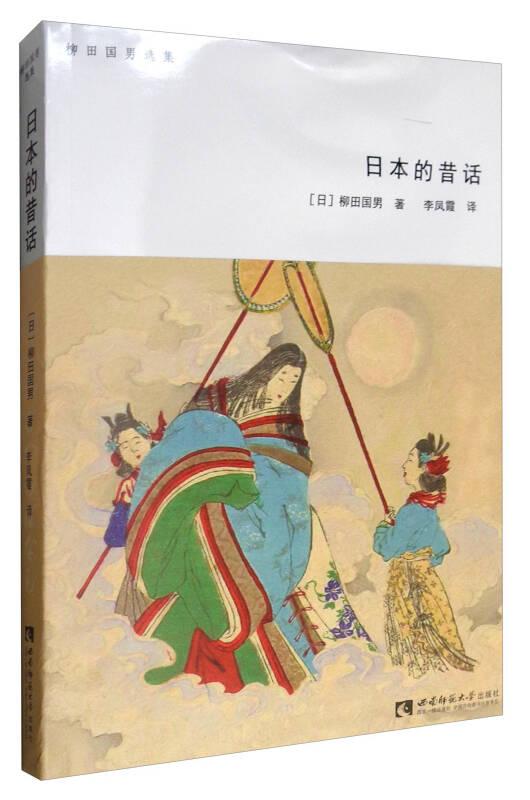 柳田国男选集:日本的昔话