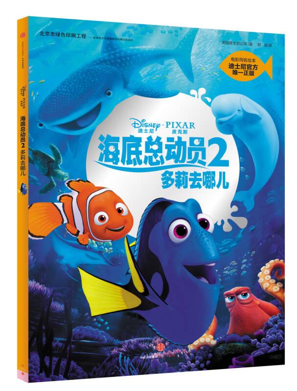 迪士尼动画电影海底总动员2·多莉去哪儿系列 迪士尼官方绘本