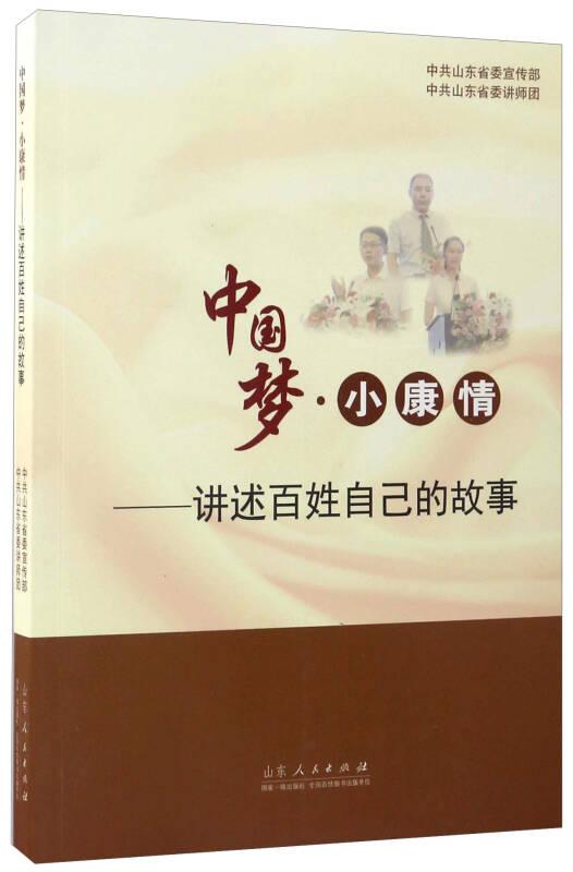 中国梦小康情 讲述百姓自己的故事