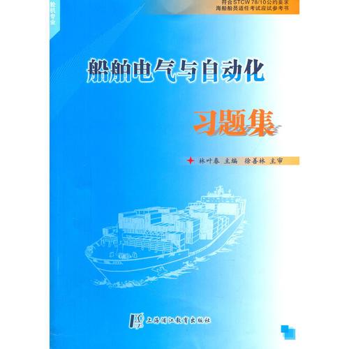 船舶电气与自动化习题集(轮机专业)