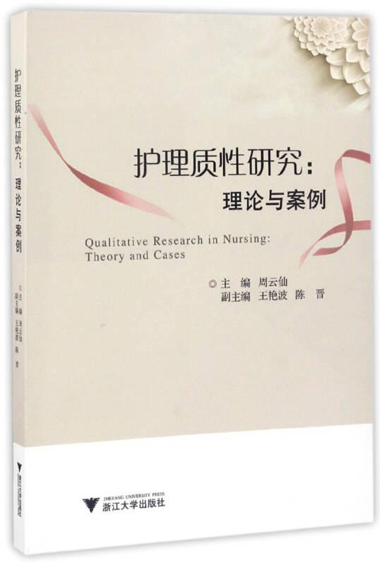 护理质性研究:理论与案例
