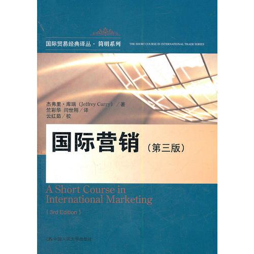 国际营销(第三版)(国际贸易经典译丛·简明系列)