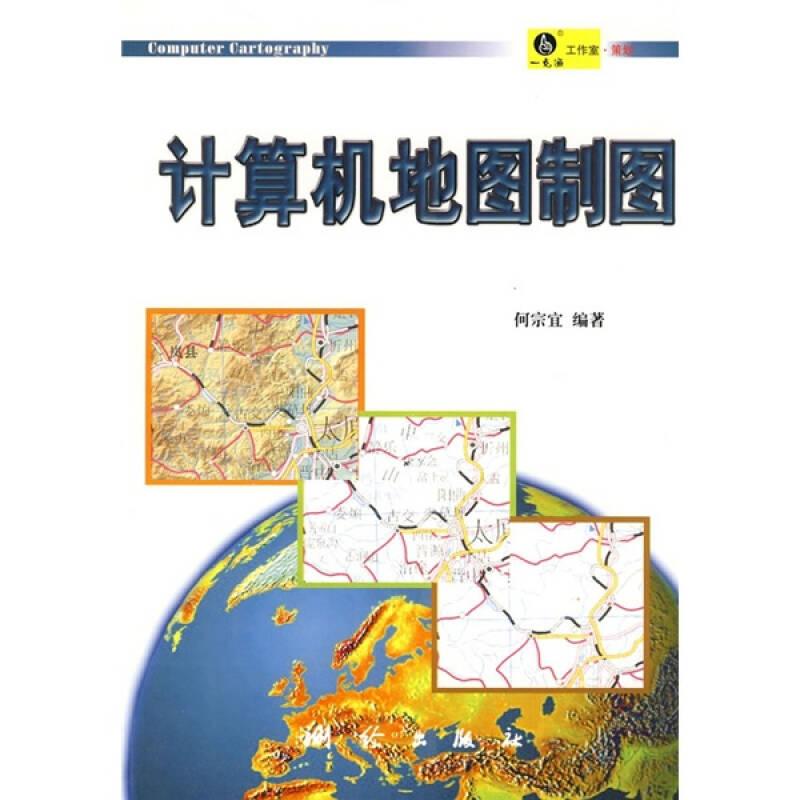 计算机地图制图