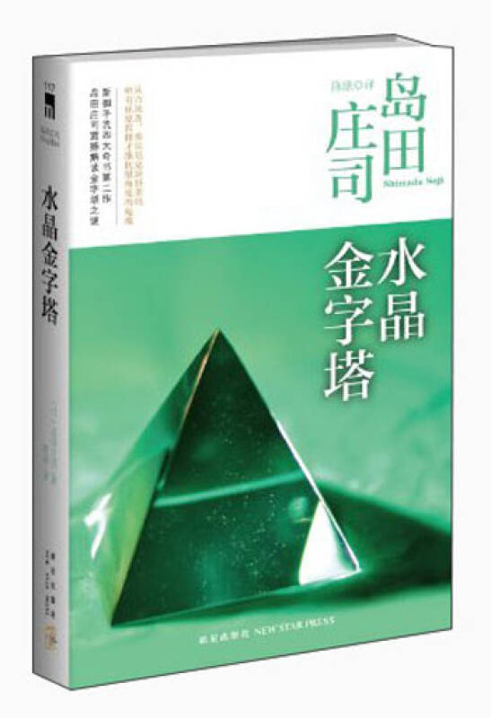 水晶金字塔:岛田庄司作品集10