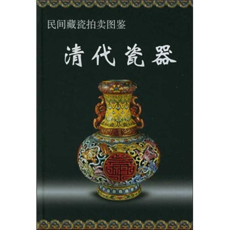 民间藏瓷拍卖图鉴:清代瓷器
