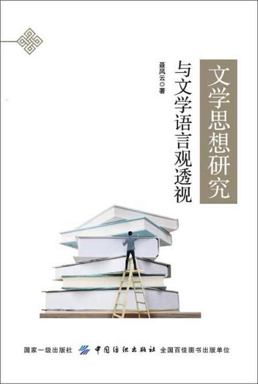 文学思想研究与文学语言观透视