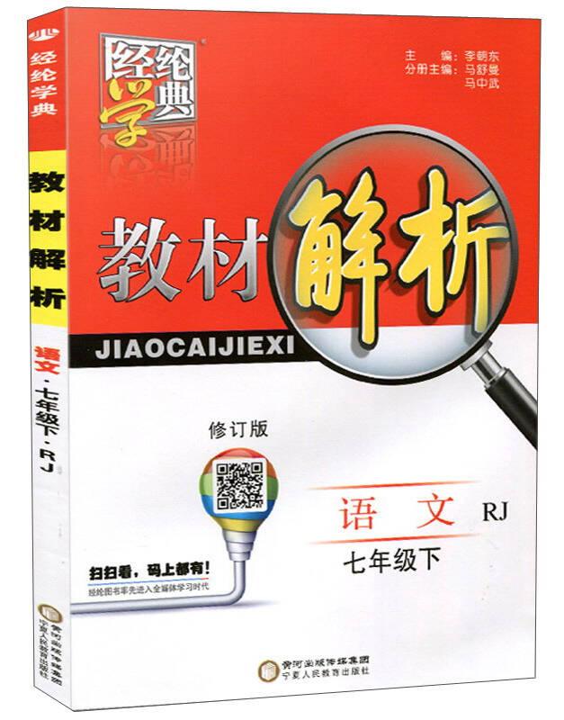 经纶学典·教材解析:语文(七年级下 RJ 修订版)