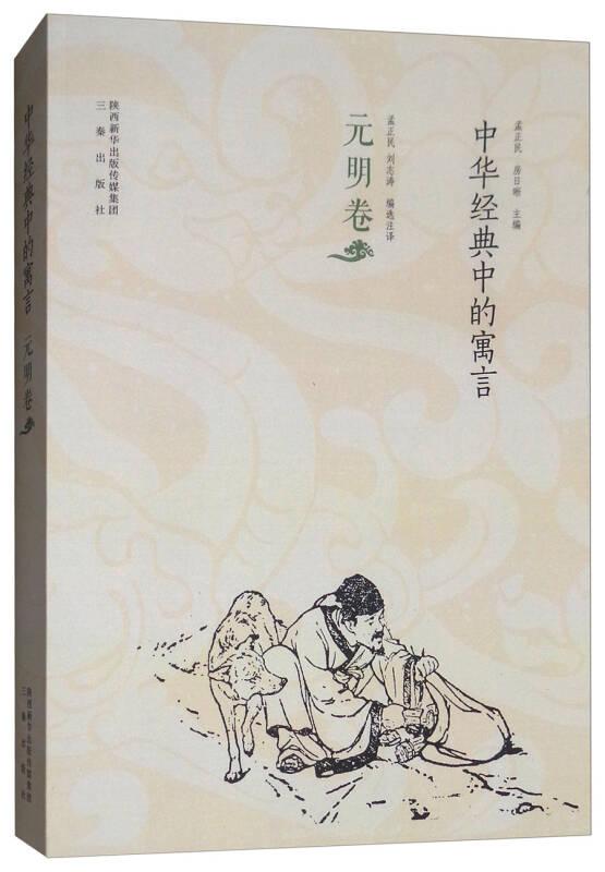 中华经典中的寓言(元明卷)