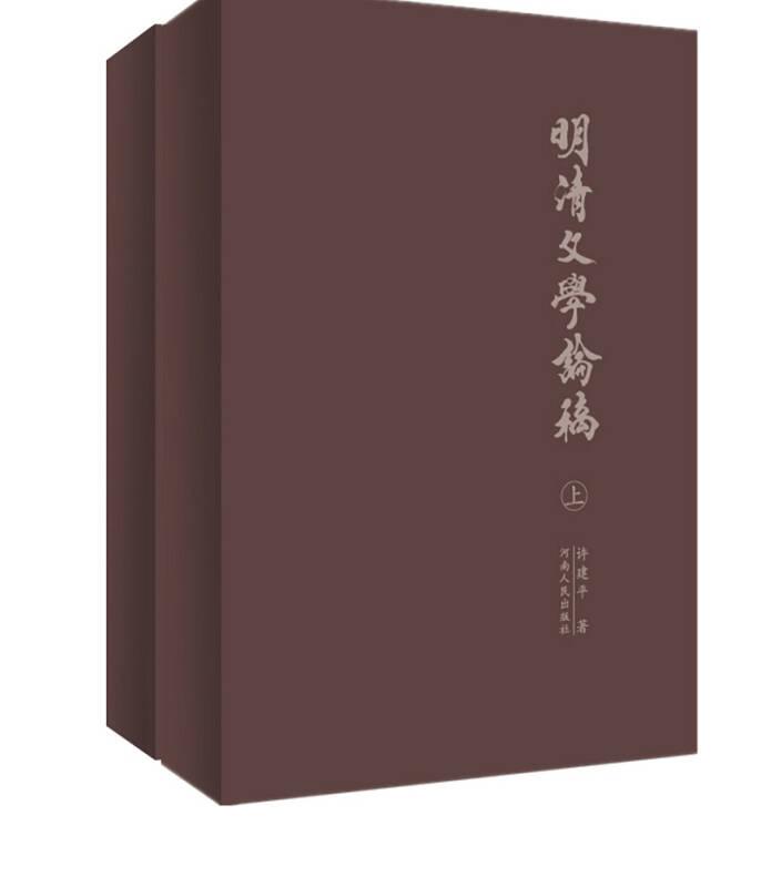 明清文学论稿(套装上下册)