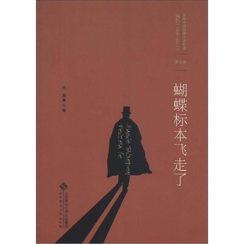 百年中国侦探小说精选(1908-2011)(第9卷):蝴蝶标本飞走了