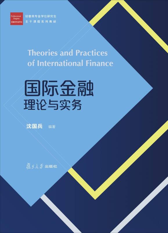 经管类专业学位研究生主干课程系列教材:国际金融理论与实务