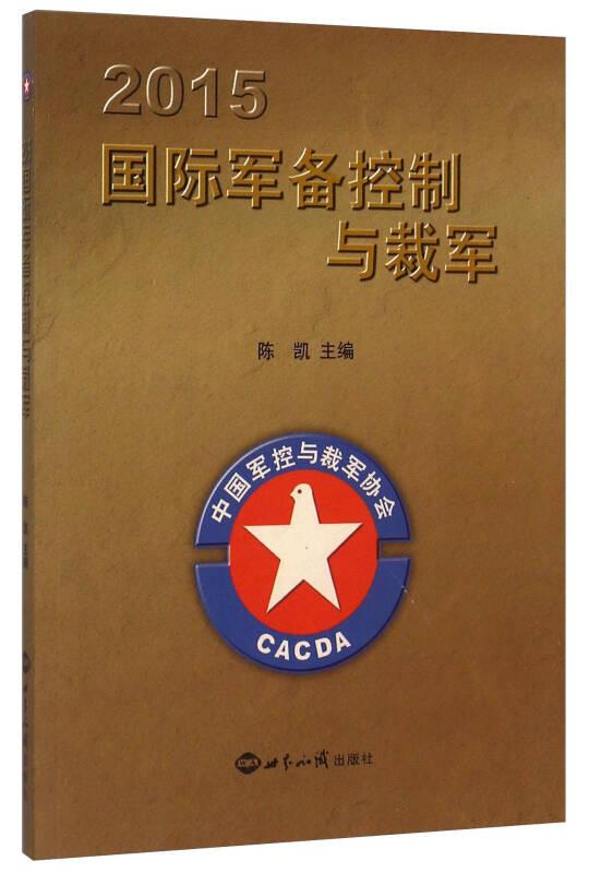 2015国际军备控制与裁军