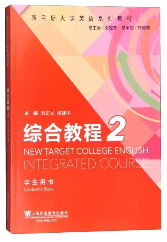 【二手旧书9成新】新目标大学英语系列教材:综合教程2(学生用书)图片