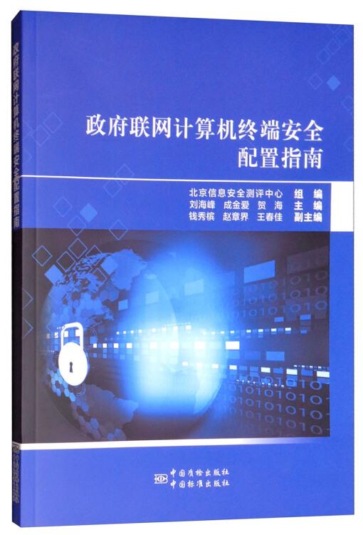 政府联网计算机终端安全配置指南