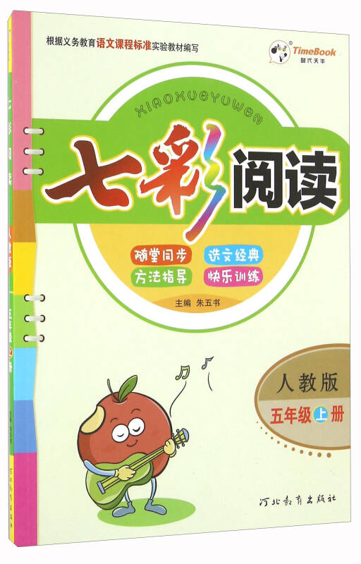 七彩阅读(五年级上册 人教版)