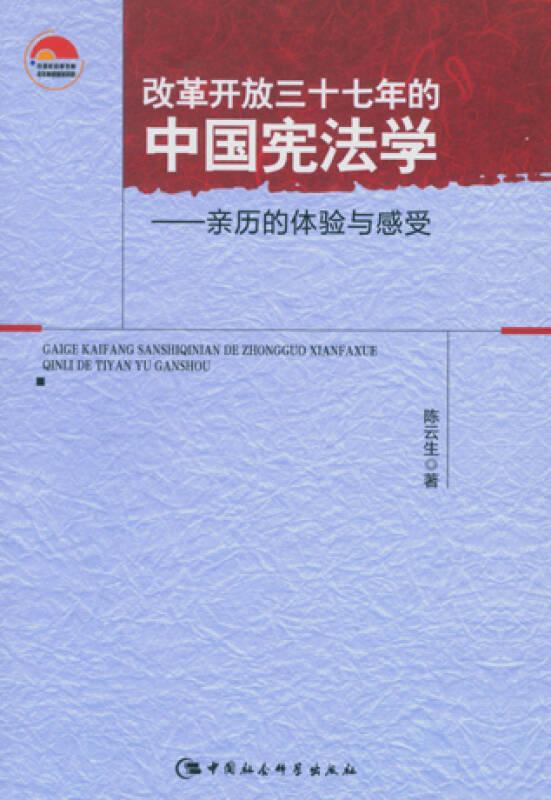 改革开放三十七年的中国宪法学:亲历的体验与感受