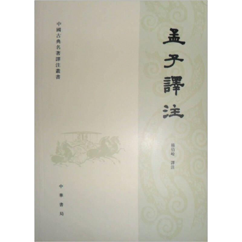 中国古典名著译注丛书?#22909;?#23376;译注