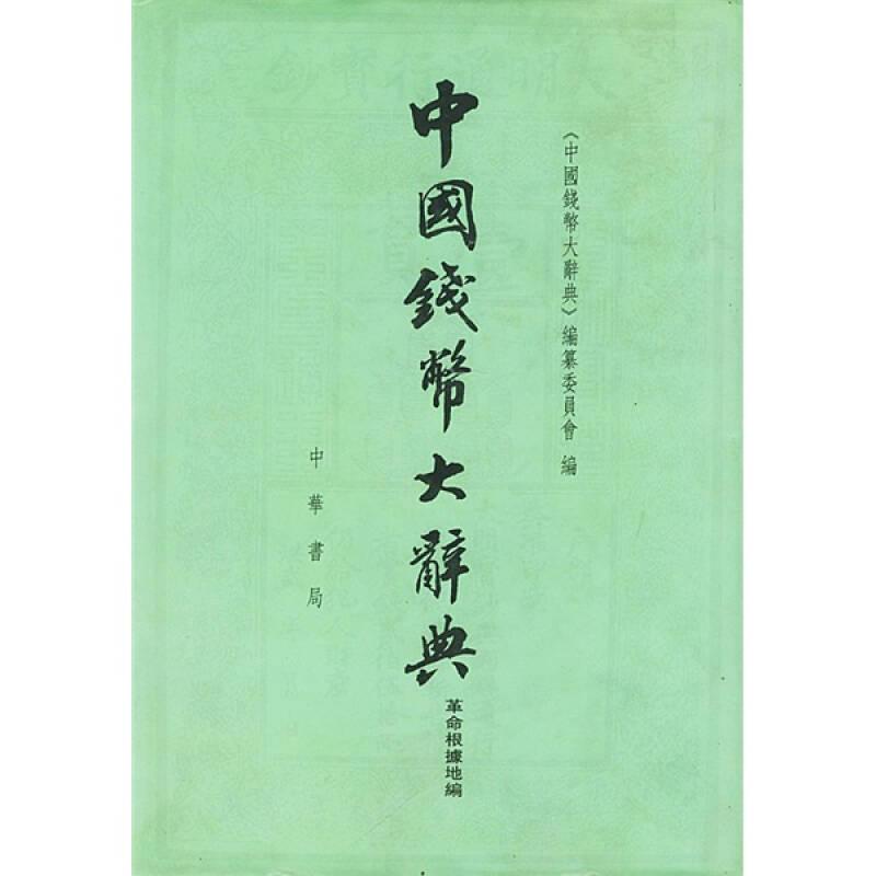 中国钱币带大辞典(革命根据地编)