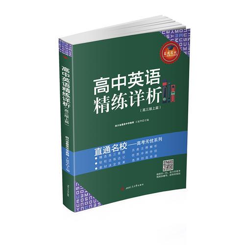 高中英语精练详析(高三版上篇)