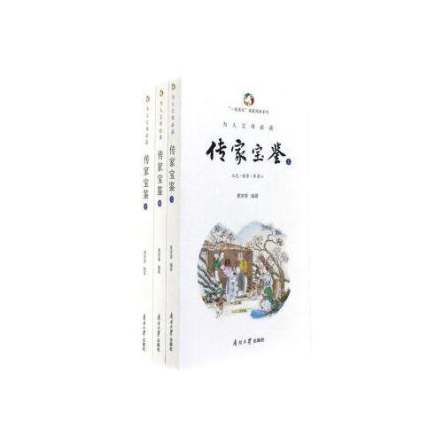 为人父母必读·传家宝鉴(全三册)