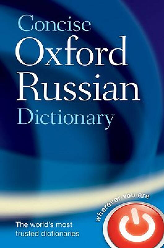 The Concise Oxford Russian Dictionary