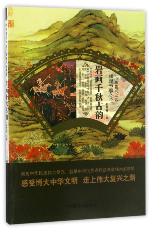 岩画千秋古韵/中华复兴之光 辉煌书画艺术