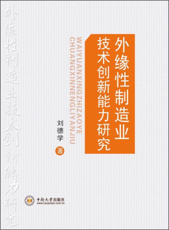 外缘性制造业技术创新能力研究