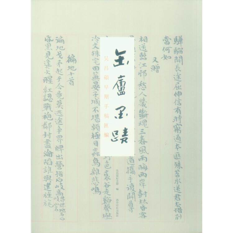缶庐墨迹:吴昌硕早期手稿汇编
