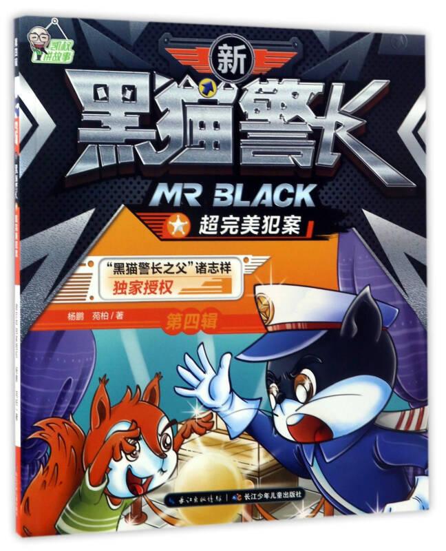 新黑猫警长(第四辑):超完美犯案