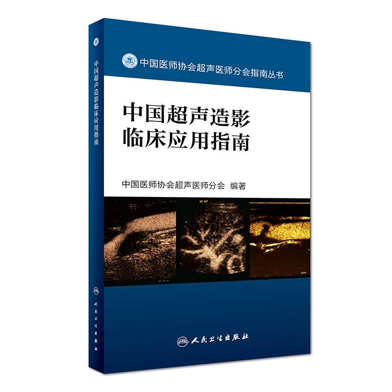 中国医师协会超声医师分会指南丛书 中国超声造影临床应用指南