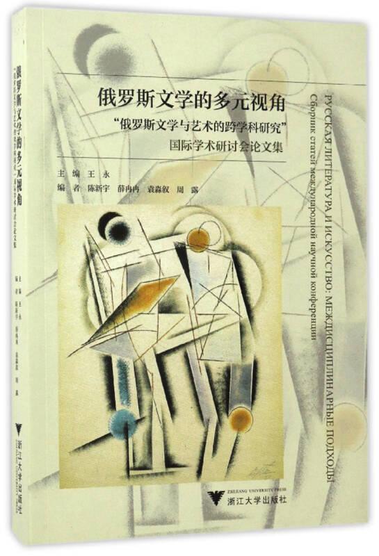 """俄罗斯文学的多元视角 """"俄罗斯文学与艺术的跨学科研究""""国际学术研讨会论文集"""
