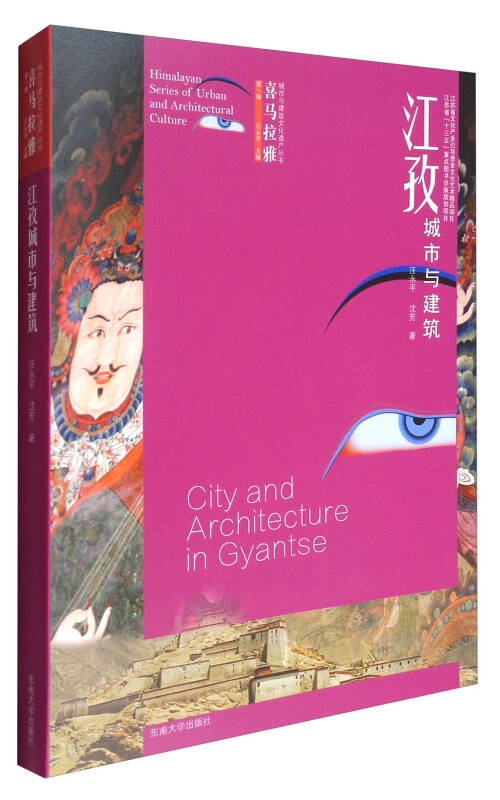 喜马拉雅城市与建筑文化遗产丛书(第1辑):江孜城市与建筑