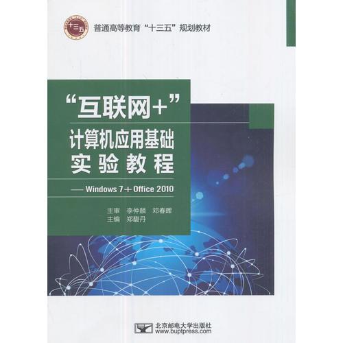 """""""互联网+""""计算机应用基础实验教程-Windows7+Office2010"""