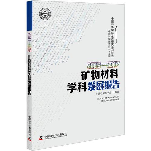 2016—2017矿物材料学科发展报告