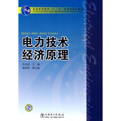 """普通高等教育""""十一五""""国家级规划教材 电力技术经济原理"""