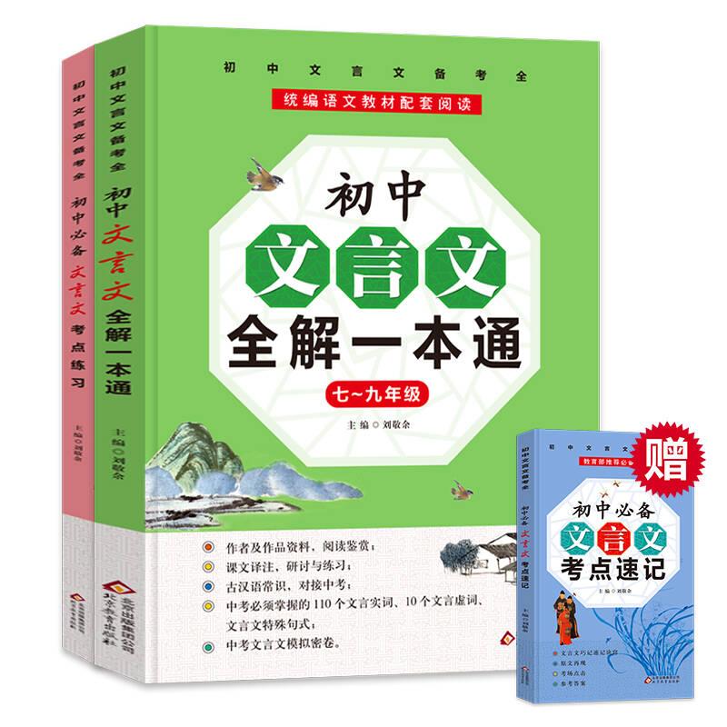 初中文言文全解一本通+考点练习+考点速记 (7~9年级必备 全3册)统编语文教材配套阅读