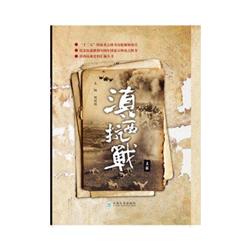 滇西抗战文献