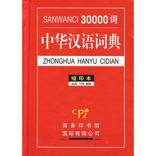 中华成语故事鉴赏辞典
