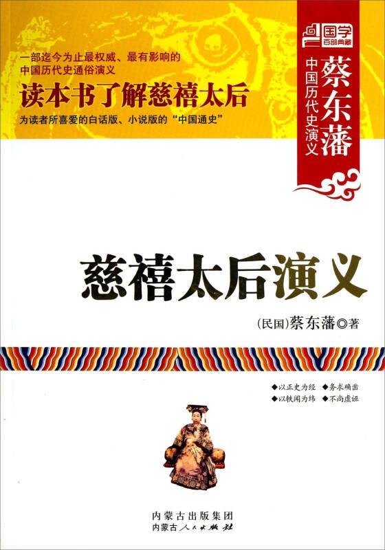 蔡东藩中国历代史演义:慈禧太后演义