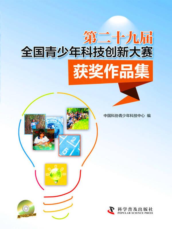 第二十九届全国青少年科技创新大赛获奖作品集图片