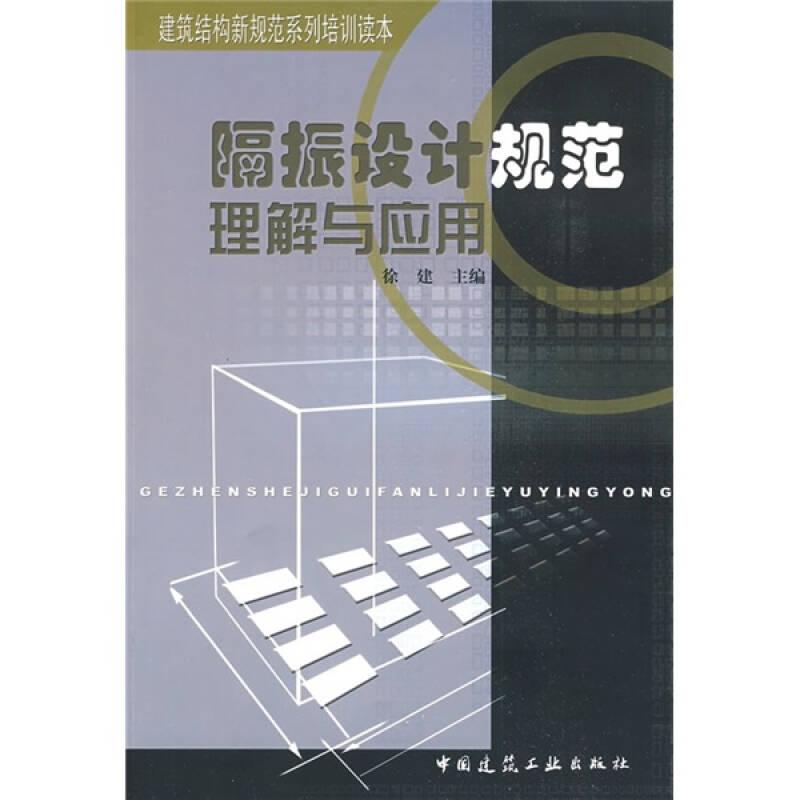 隔振设计规范理解与应用