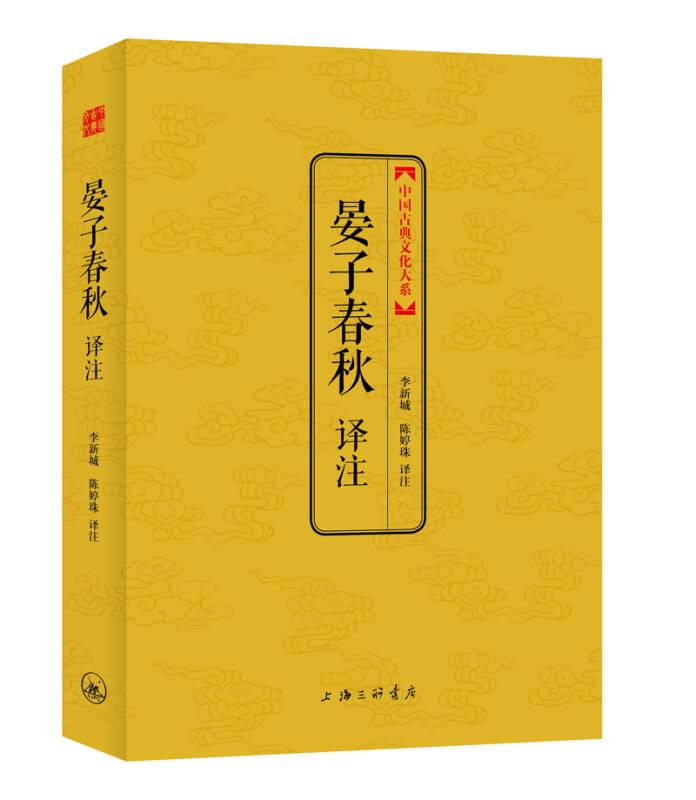 中国古典文化大系·第六辑:晏子春秋译注