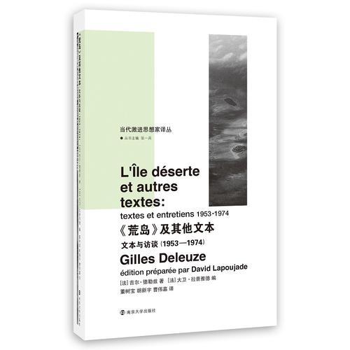 当代激进思想家译丛/《荒岛》及其他文本