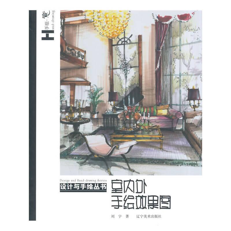 设计与手绘丛书:室内外手绘效果图