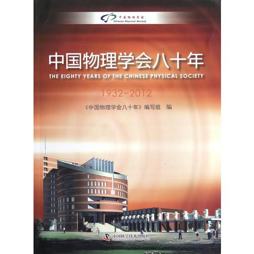 * 中国物理学会八十年