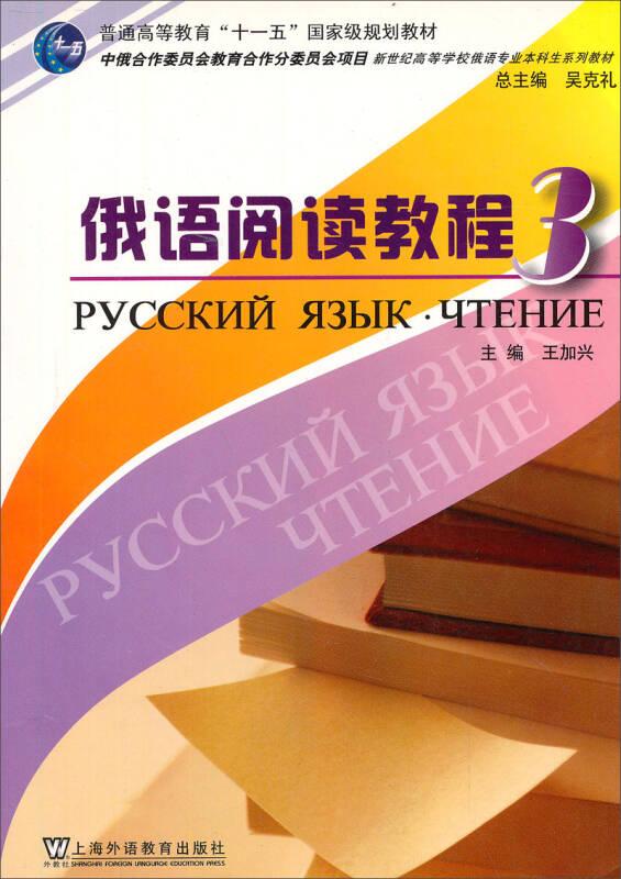 俄语阅读教程3/新世纪高等学校俄语专业本科生系列教材