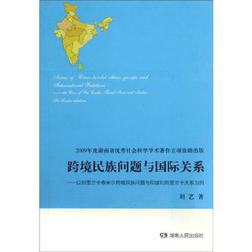 跨境民族问题与国际关系
